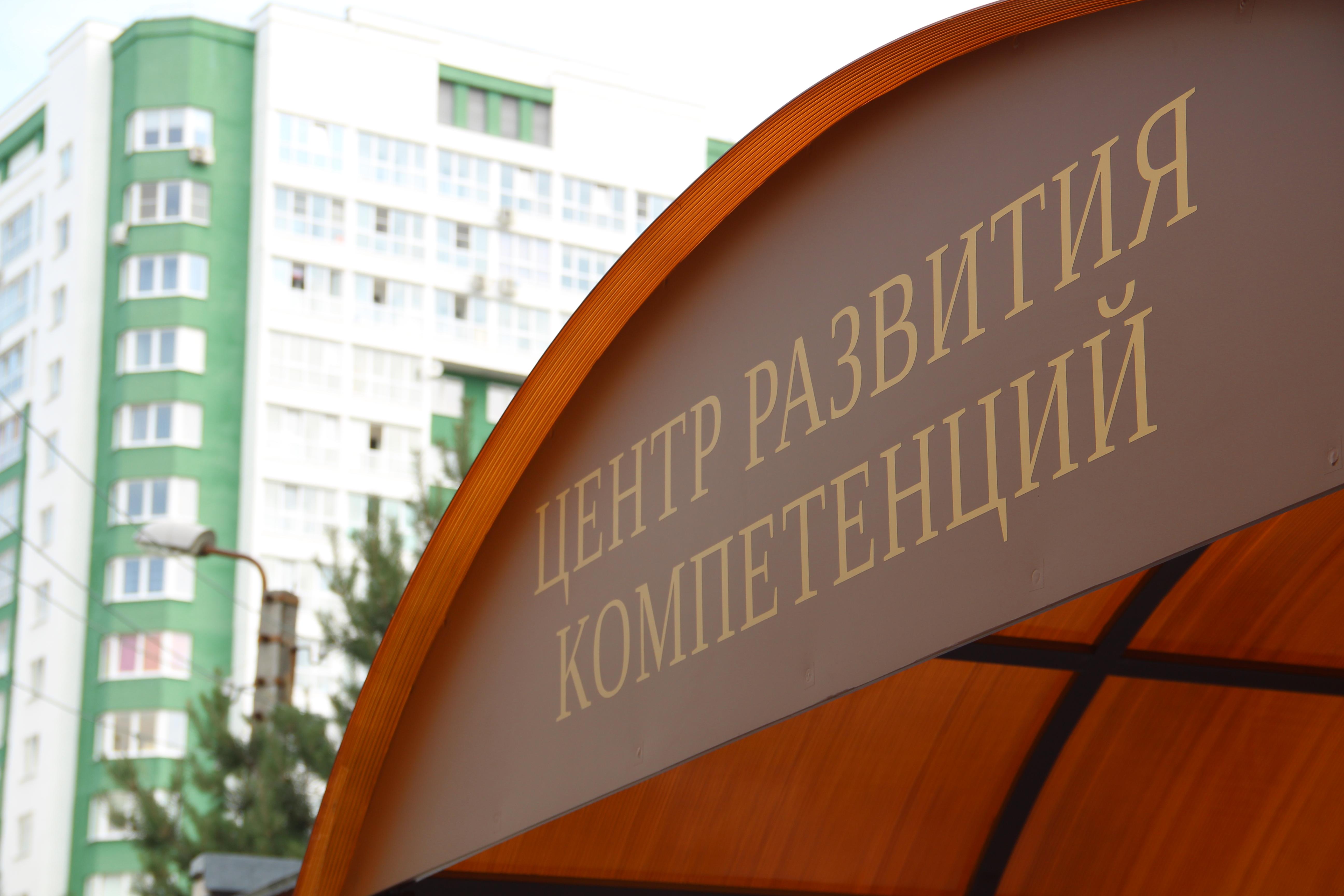 Центр компетенций